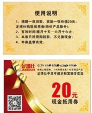 为凉山彝族自治州昭觉县献爱心捐赠旧鞋倡议书