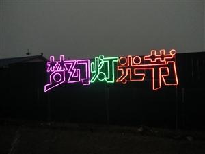 梦幻灯光节