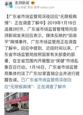 """广东省市场监管局深夜回应""""无限极""""舆情,正在调查了解中"""