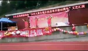 庆祝改革开放40周年南滩文艺汇演