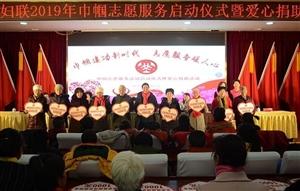 甘州区举办巾帼志愿服务启动仪式暨爱心捐助活动