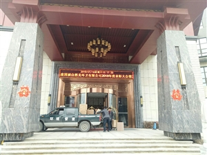 临泉国祯自然美环卫有限公司2019年会