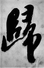 归字新含义左边是一个游子,低头抱拳半跪,跪在回家的思念里,跪在缥缈的乡愁里。右边是一个坚强的母亲,