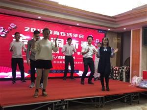 琼海在线迎新春庆功会昨晚欢乐进行