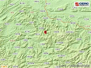 四川宜宾市珙县发生3.4级地震
