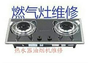 专业维修燃气灶热水器油烟机洗衣机