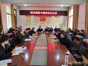 涡阳县牌坊镇召开会议传达县重点工作会议精神