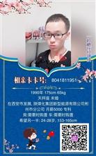 今日优质男嘉宾推荐:90年小哥哥,175cm/65kg,目前在陕煤化彬县分公司上班,月薪5000元