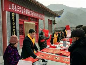 """山阳法官庙""""春节祈福送春联保平安""""你领取了吗?"""