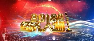 2018年度蚌埠市经济人物(团队)揭晓,美高梅注册1人榜上有名