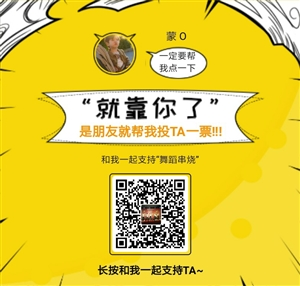 骏亚科技有限公司年会舞蹈投票
