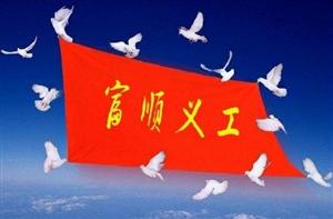 志愿之花(记义工联十周年)