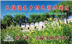 """天柱福元乡村民宿荣获""""2018中国旅游影响力乡村模式TOP10""""!"""