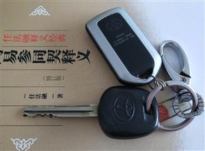 这是谁的车钥匙,过来认领!