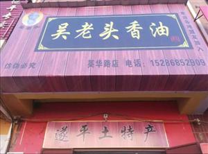 金沙平台网址吴老头香油,是用心底的虔诚,凝炼的那方甘醇