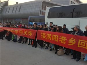 """涡阳县总工会2019年""""暖冬行动、接您回家""""过年活动开始啦!"""