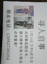 寻人启示:谢吉南,女,67岁。老年失忆。
