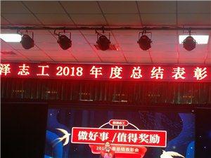 ��芍竟�2018年度��Y表彰大��
