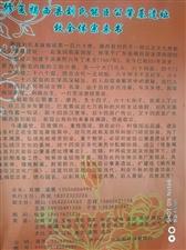 揭西县刘能臣公肇居遗迹修复动工