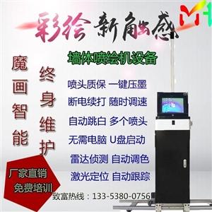 河南魔画智能科技有限金沙网址