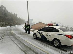山阳县1月30日11时10分道路结冰黄色预警,请注意安全驾车