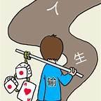 邹丙义戒赌说:致春节聚众赌博的老板们……