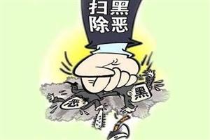 新郑227名涉黑涉恶嫌犯落网!举报电话公布,设置奖励标准大河客户端4个月前15评论大河报·大河客