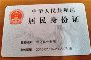 寻物启事:在澄江不慎丢失身份证,如有好心人拾到望归还,非常感谢!