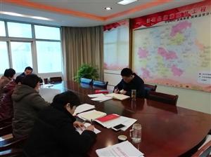涡阳县卫计委党组召开2019年第一次集体学习会