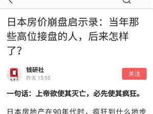 潘石屹说,中国房地产市值等于欧盟+美国+日本的房地产总值还多5万亿美元,不知道有没有泡沫?