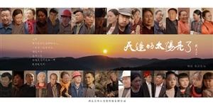 电影《天边的太阳亮了》故事梗概这是一部关于青春奋斗的故事片,电影讲述了80年代末90年代初,农家子