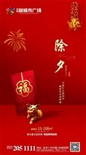 ??万家灯火辞旧岁??阖家欢乐迎新春??国光、锦天【HC】强势入驻――【招华・新城市广场】―