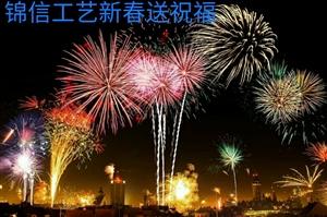 锦信饰界新春送祝福
