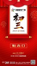 ??2019新年快乐??初三贴赤口??国光、锦天【HC】强势入驻――【招华・新城市广场】