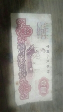 这纸币比较少见了,你家有吗?