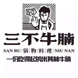 """五河县中央广场""""三不牛腩""""火锅开业招聘????????:1??名收银员,数名服务员,男女不限,18"""