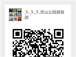 �v山公�@晨跑�F