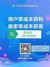 江苏铭时代网络科技有限公司,成立于2018年10月,注册资金1亿元,主要经营互联网项目。目前公司在近
