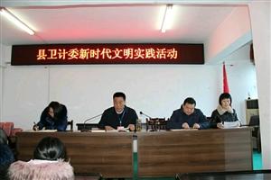 涡阳县卫计委:节后上班第一天开展春节后收心暨新时代文明实践活动