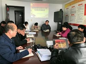 涡阳县审计局:2019年2月党员活动日