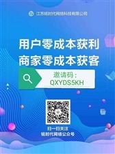 江苏铭时代网络科技有限公司,成立于2018年10月,注册资金1亿人民币,法人代表杨晓铭,旗下拥有9家