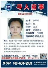 寻人:26岁女孩李甲甲,2月4日于李楼三巷附近走丢