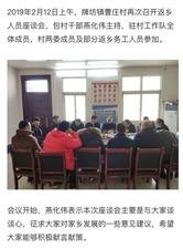 涡阳县牌坊镇曹庄村再次召开返乡人员座谈会