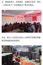 涡阳县新兴镇东华村旅外创业成功人士返乡恳谈会上都说了啥
