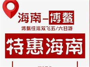 博�【特惠海南】�惩骐p�u:分界洲+南�澈�u精�x景�c:椰田古寨/�����成��/玫瑰谷/��榔谷精�x