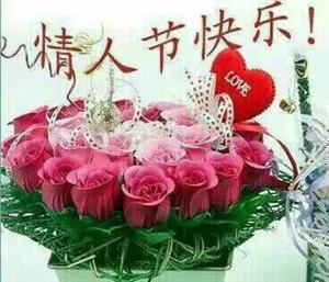 今天情人节祝您在2019年里拥有爱人的真爱