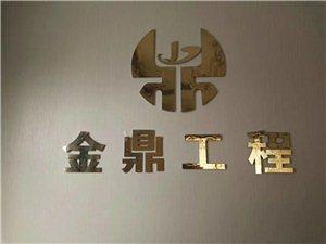 �_工大吉�铭铭媒裉煺�式上班,隆重推出�铭铭棉Z�尤�城�铭铭昧闶赘堆b修�M在金鼎,有需要���:18208