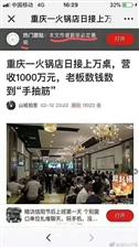 【全世界都在嘲笑它】这家火锅店有点神,日接上万桌!假设店内设一百个桌位,每个桌需要翻台100次