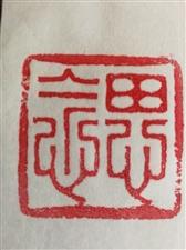 2019,新年伊始,元月八日,我在周恩来纪念园(滨州)发起,为青少年签章活动后,春节期间北京故宫方面