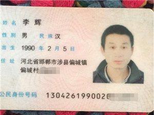 〖失物召领〗本人捡到一张身份证,联系电话:18942603534,有认识的请速转告